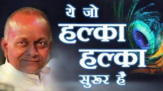 Ye jo Halka Halka Saroor Hai By Shri Vinod Ji Agarwal