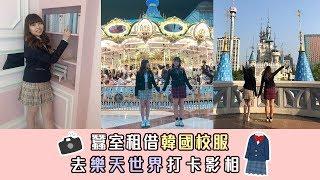 首爾閨蜜遊第二站 租校服瘋狂影相 | 韓國FunUp90秒