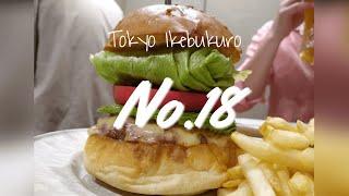 mqdefault - SUB【Vlog】グルメバーガー | No.18 | 池袋 | 女子グルメバーガー部 | 日向坂46 | ハンバーガー | 東京 #1