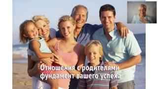 Отношения с родителями залог успеха