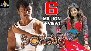 Singamalai Telugu Full Length Movie | Arjun, Meera Chopra | Sri Balaji Video