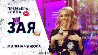 Милена Чижова - Зая