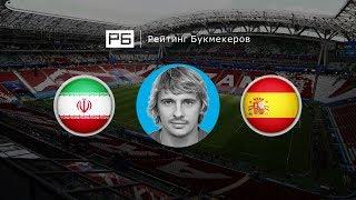 Прогноз Максима Калиниченко: Иран — Испания