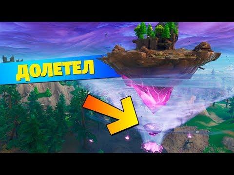 Летающий остров долетел до первой руны! Fortnite Battle Royale 6 сезон