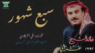 خالد الشيخ - سبع شهور   1992م تحميل MP3