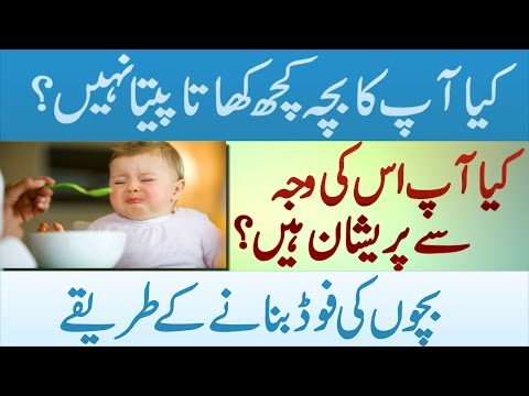 Video Healthy Food Recipes for Children & Increase Appetite in Urdu Hindi