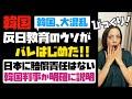 韓国、反日教育のウソがバレ始めた!徴用工問題。韓国判事「日本に支払責任はない」
