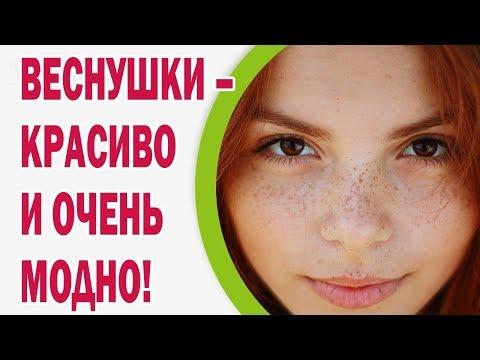 Средства маскирующие пигментные пятна на лице