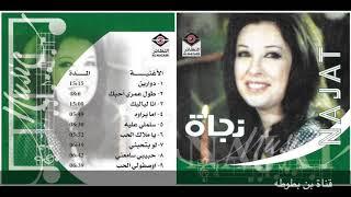 6- نجاة - يا ملاك الحب تحميل MP3