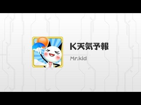 Video of K天気予報(傘アラーム~今日、雨ふるの?~)