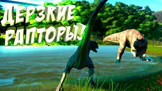 Монорельс и дерзкие рапторы! - Мир юрского периода игра [Jurassic World Evolution] #11