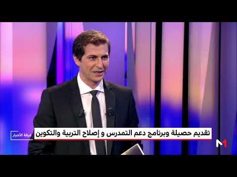 العرب اليوم - شاهد: الرؤية الاستراتيجية للارتقاء بالمدرسة وضمان جودة التعليم المغربي