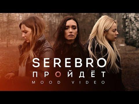СЕРЕБРО – Пройдёт