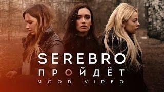 SEREBRO – Пройдёт (Mood Video)
