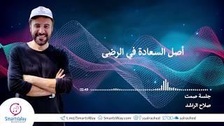 اغاني طرب MP3 جلسة صمت - صلاح الراشد تحميل MP3
