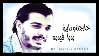 Nacim HADDAD - Kharja w Dayera Ydiya Fidih (Lyric Video) | نسيم حداد - خارجة و دايرة يديا فيديه تحميل MP3