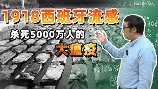[English Sub. ] How did a flu kill 50 million people? Mr. YongLe Li talks about the 1918 Spanish Flu