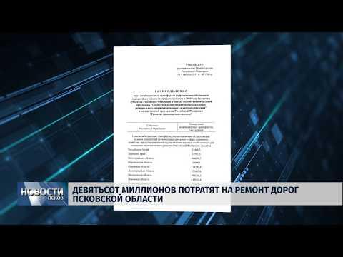 13.08.2019 / Девятьсот миллионов потратят на ремонт дорог Псковской области