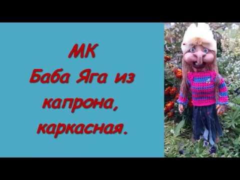 МК Баба Яга из капрона. 3 Часть.