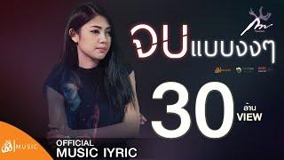 จบแบบงงๆ - กวาง จิรพรรณ เซิ้ง|Music 【Official lyric】