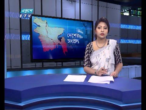 06 PM News    সন্ধ্যা ০৬টার দেশের সংবাদ    11 June 2021    ETV News