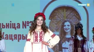 Впервые в Гродно пройдёт реалити-шоу Top-model Eurostar