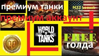 ХАЛЯВА В ИГРЕ World of Tanks.КАК БЕСПЛАТНО ПОЛУЧИТЬ ПРЕМ. АКК.,ТАНКИ И ГОЛДУ