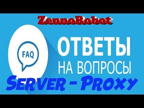 Ответы на вопросы подписчиков ZennoRobot. Server. Proxy.