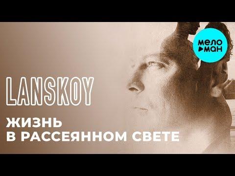Lanskoy & Co - Жизнь в рассеянном свете (Single 2018)