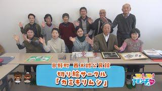 切って喋って楽しもう「切り絵サークル「カミキリムシ」日野町 西大路公民館