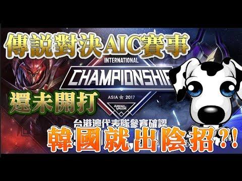 傳說對決 | AIC開賽在即,主辦方韓國居然用奧步欺負人?大家一起站起來聲援台灣隊伍!