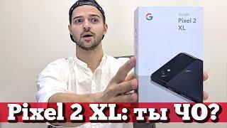Распаковка Pixel 2 XL: вся БОЛЬ про экран и ВООБЩЕ