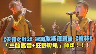 《天籟之戰2》冠軍耿斯漢踢館《聲林》 「三段高音+狂野嘶吼」帥炸!!! 聲林之王2