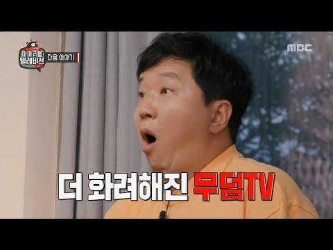 [HOT] Preview mylittletelevision V2 ep.18, 마이 리틀 텔레비전 V2 20190726