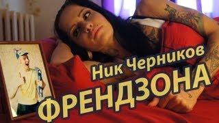 Ник Черников - Френдзона