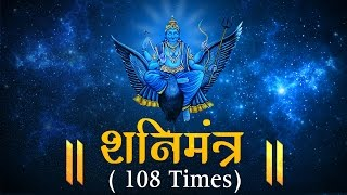 Shani Mantra 108 times by Suresh Wadkar  Cure for Sade Saathi