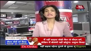 मोदी को मुलायम का सबसे बड़ा 'आशीर्वाद'! | Special Report | Anjana Om Kashyap