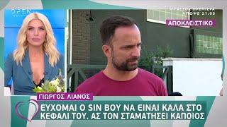 Γιώργος Λιανός: Εύχομαι ο Sin boy να είναι καλά στο κεφάλι του - Ευτυχείτε! 11/9/2019 | OPEN TV