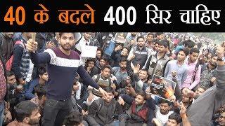 दिल्ली में इंडिया गेट पर उमड़ा युवाओं का हुजूम, पाकिस्तान से आर पार की लड़ाई की माँग