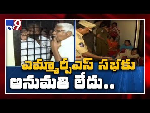 No permission for MRPS Maha Deeksha at Indira Park in Hyderabad - TV9