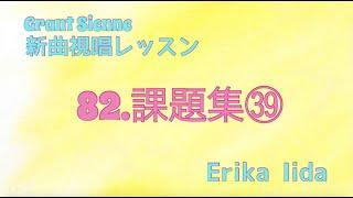 飯田先生の新曲レッスン〜課題集39〜のサムネイル