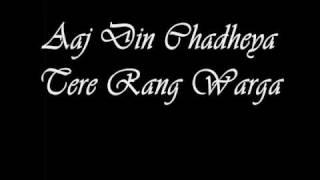Rahat Fateh Ali Khan - Aaj Din Chadheya (With Lyrics