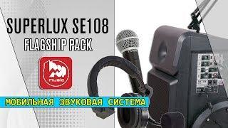 Портативная акустическая система Superlux SE108