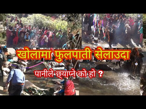 यस्तो थियो फुलपाती विसर्जन (सेलाउने)|| Chauraasi puja ending program || जङग बहादुर काउचा