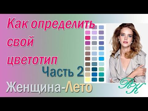 Как определить свой цветотип. часть 2. Женщина-Лето