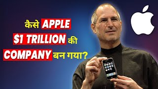 Apple Kaise 1 Trillion Dollars Company Bann Gaya? (CASE STUDY)