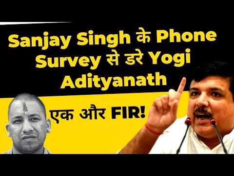 Sanjay Singh के Phone Survey से डरे Yogi Adityanath | करवा डाली एक और FIR