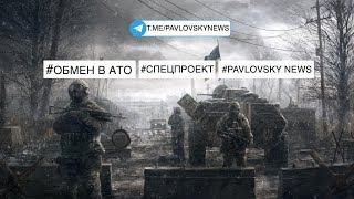 Как проходил обмен пленными между Украиной и ОРДЛО. Полное видео 29.12.2019