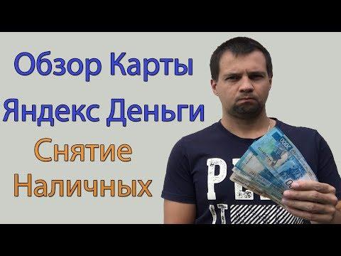 Обзор и Заказ Карты Яндекс Деньги. Распаковка Карты. Снятие Наличных в Банкомате Без Комиссии до 10к