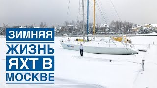 Зимняя стоянка катеров в москве